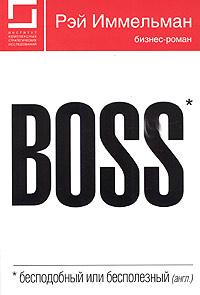 Boss: бесподобный или бесполезный